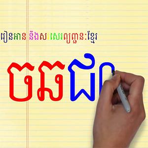 Central Khmer