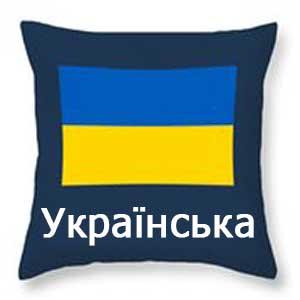 Ukrainian