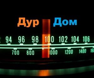 Radio DurDom