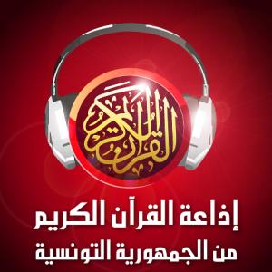 Radio Quran Karim Tunisie 97.7 FM