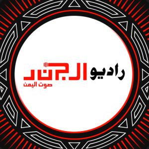 AlGanad Radio
