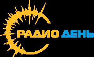 Радио День (Radio Day)
