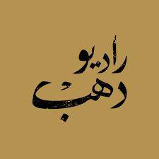 Radio Dahab - 94.1 FM