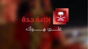 Saudi Radio Channel 2 Jeddah
