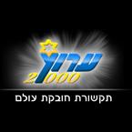 Radio 2000 - *2610 102.6 FM