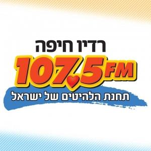 Radio Haifa- 107.5 FM