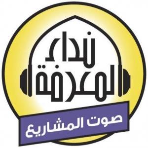 Radio Nidaal Al Maarifa