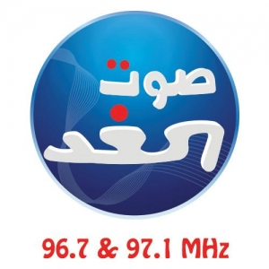 Sawt El Ghad - 96.7 FM
