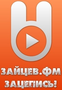 Зайцев.FM Disco (Zaycev.FM Disco)