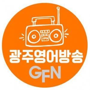 GFN FM 98.7 - GFN 광주영어방송