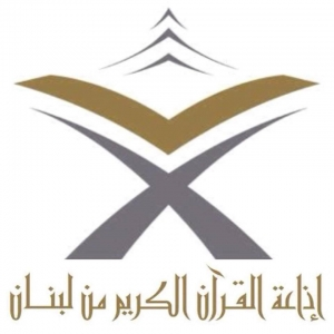 Quran Radio Lebanon - 93.9 FM