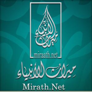 Miraath's Holy Quraan Radio
