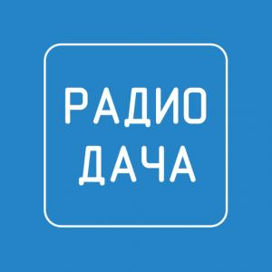 Радио Дача ( Radio Daca )