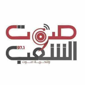 Voice of the People - 97.1 ( صوت الشعب - 97.1 )