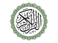 القران الكريم ( The Holy Quran )