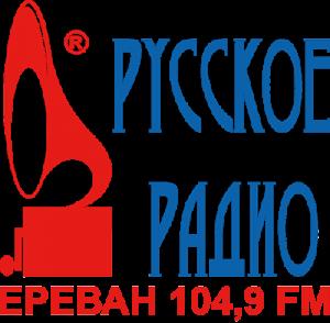 Русское Радио Ереван FM - 104.9 ( Russian Radio Yerevan )