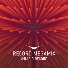 Radio Record - Megamix