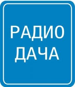 Radio Dacha Novosibirsk