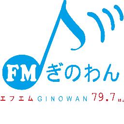 Ginowan City 81.8 FM
