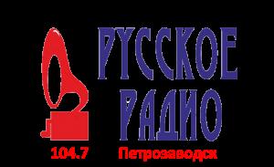 Русское Радио Петрозаводск FM - 104,7 (Russian Radio Petrozavodsk FM - 104.7)