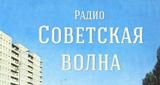 Советская волна