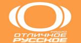 Отличное Радио: Русское
